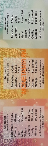 Гана 3х5 седи 2019 Метеориты Индошинит Ливийское Стекло Молдавит Космос Набор 3 Монеты (Ghana 3x5 Cedis 2019 Aeromant Impactite Collection Silver Coin Set).Арт.65 (фото, вид 16)