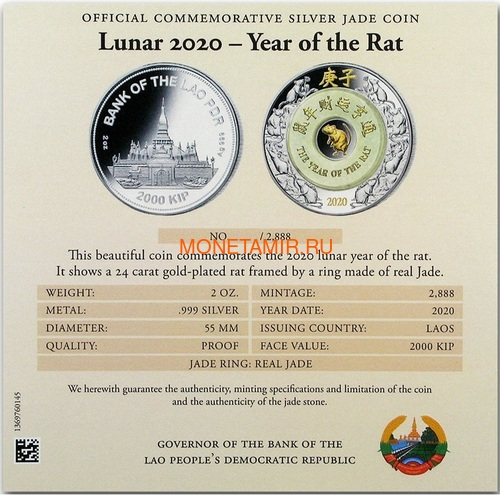 Лаос 2000 кип 2020 Год Крысы Лунный Календарь Нефрит (Laos 2000K 2020 Lunar Rat Jade 2 Oz Silver Coin).Арт.67 (фото, вид 5)