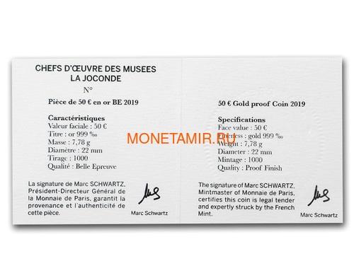 Франция 50 евро 2019 Мона Лиза Леонардо Да Винчи серия Музеи Франции (2019 France 50E Monna Lisa Gold Coin).Арт.75 (фото, вид 4)