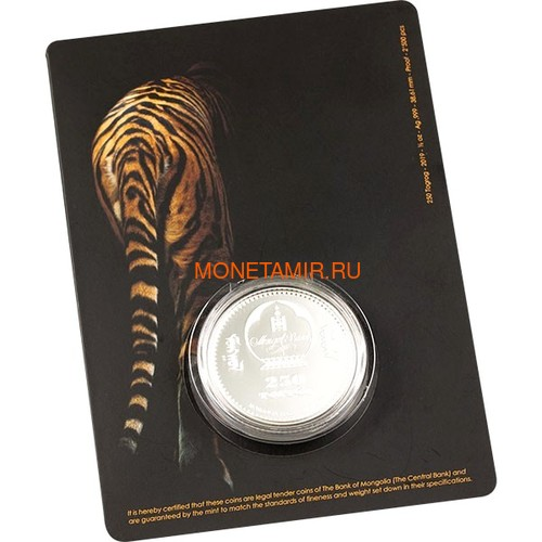 Монголия 250 тугриков 2019 Тигр (Mongolia 250T 2019 Hidden Tiger ½ oz Silver Coin Blister).Арт.65 (фото, вид 4)