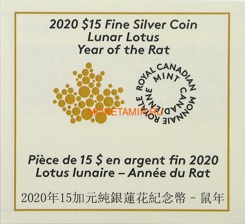 Канада 15 долларов 2020 Год Крысы Лунный Календарь серия Лотос (Canada 15$ 2020 Year of the Rat Lunar Lotus Silver Coin Proof).Арт.000450657572/65 (фото, вид 3)