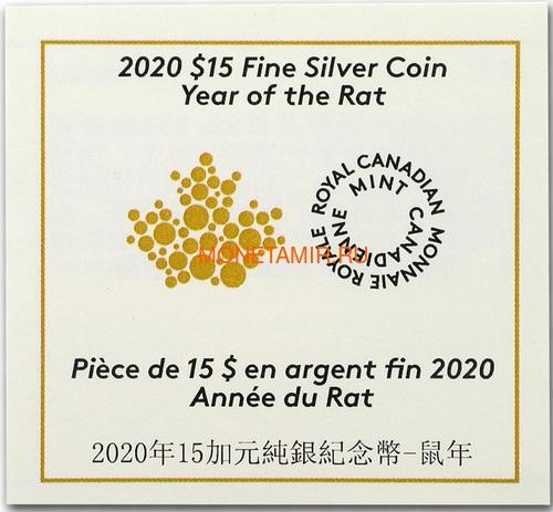 Канада 15 долларов 2020 Год Крысы Лунный Календарь (Canada 15$ 2020 Year of the Rat Lunar 1oz Silver Coin Proof).Арт.000450657573/65 (фото, вид 2)