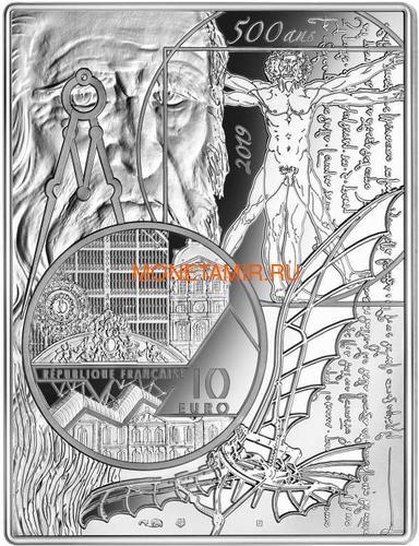 Франция 10 евро 2019 Мона Лиза Леонардо Да Винчи серия Музеи Франции (2019 France 10E Monna Lisa Silver Coin).Арт.75 (фото, вид 1)