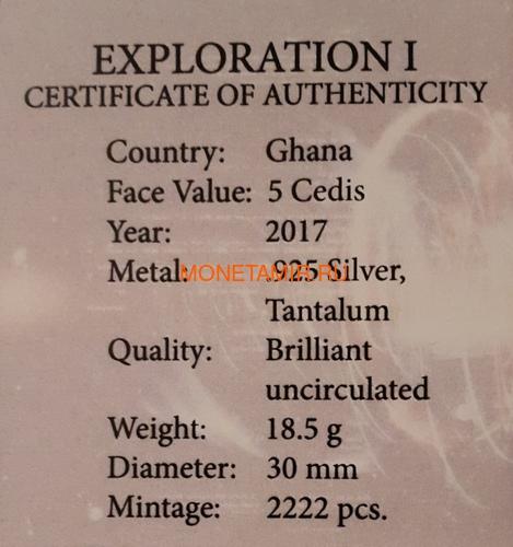 Гана 5 седи 2017 Исследования Космос Формула Эйнштейна Телескоп Биметалл (Ghana 5 cedis 2017 Exploration I Space Travel Silver Tantal Coin).Арт.000484654920/65 (фото, вид 2)