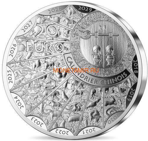 Франция 20 евро 2020 Год Крысы Лунный Календарь (France 20E 2020 Year of the Rat Lunar High Relief Silver Coin).Арт.65 (фото, вид 2)
