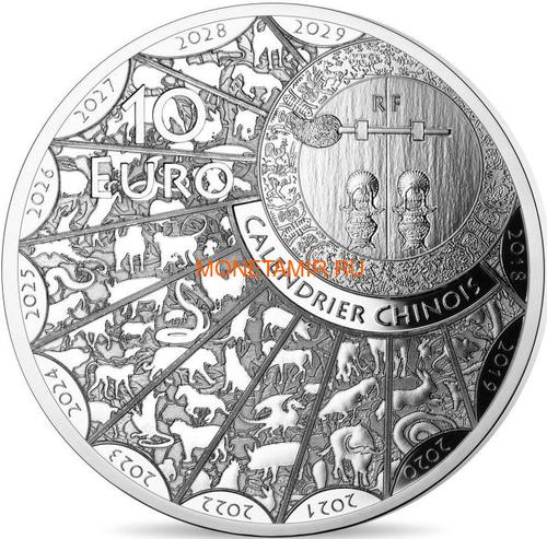 Франция 10 евро 2020 Год Крысы Лунный календарь (France 10E 2020 Year of the Rat Lunar Silver Coin).Арт.000332357892/65 (фото, вид 1)