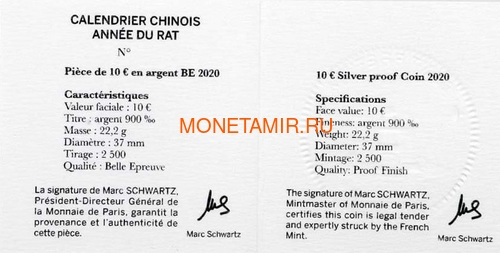 Франция 10 евро 2020 Год Крысы Лунный календарь (France 10E 2020 Year of the Rat Lunar Silver Coin).Арт.000332357892/65 (фото, вид 2)