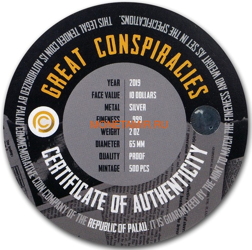 Палау 10 долларов 2019 Плоская Земля серия Великие Заговоры (Palau 10$ 2019 Flat Earth Great Conspiracies 2oz Silver Coin).Арт.001742757841/65 (фото, вид 4)