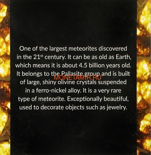 Ниуэ 5 долларов 2018 Метеорит Фукан Мир Метеоритов Космос (Niue 5$ 2018 Meteorite Fukang Spase 2Oz Silver Coin).Арт.001188257843/65 (фото, вид 6)