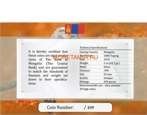 Монголия 1000 тугриков 2019 Уральская Сова Фигурка (Mongolia 1000T 2019 Ural Owl 3D 2 oz Silver Coin).Арт.65 (фото, вид 6)
