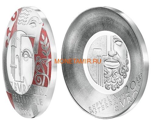 Австрия 20 евро 2020 Фестиваль в Зальцбурге 100 лет Вогнутая Форма (Austria 20E 2020 Centenary of the Salzburg Festival Silver Concave Coin).Арт.65 (фото, вид 1)