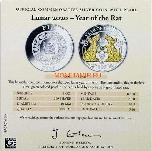 Фиджи 10 долларов 2020 Год Крысы Лунный Календарь Жемчужина (Fiji 10$ 2020 Lunar Rat Pearl 1 Oz Silver Coin).Арт.67 (фото, вид 6)