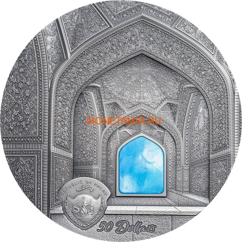 Палау 50 долларов 2020 Пло́щадь На́кш-э Джаха́н в Исфахане серия Тиффани Килограмм (Palau 50$ 2020 Naghsh-e Jahan Square in Isfahan Tiffany Art Kilo Silver Coin).Арт.65 (фото, вид 1)