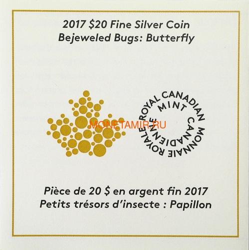 Канада 20 долларов 2017 Бабочка серия Насекомые из Драгоценных Камней (Canada 20$ 2017 BUTTERFLY Bejeweled Bugs Silver Coin).Арт.60 (фото, вид 6)