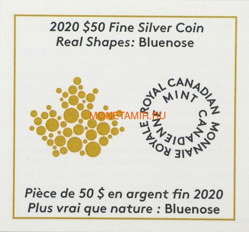 Канада 50 долларов 2020 Шхуна Блюноуз Реальная Форма (Canada 50$ 2020 Bluenose Real Shapes Silver Coin).Арт.88 (фото, вид 5)
