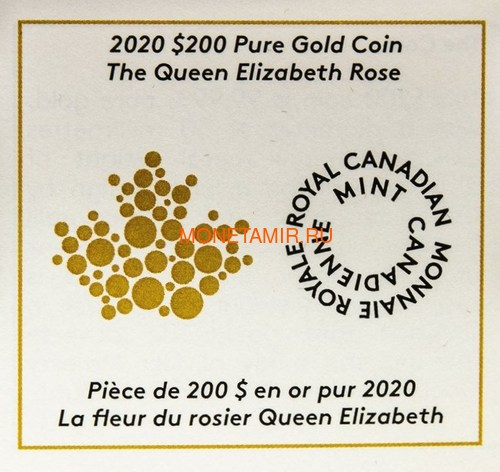 Канада 200 долларов 2020 Роза Королева Елизавета (Canada 200$ 2020 The Queen Elizabeth Rose 1 oz Gold Coin).Арт.85 (фото, вид 5)