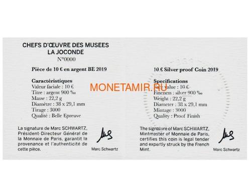 Франция 10 евро 2019 Мона Лиза Леонардо Да Винчи серия Музеи Франции (2019 France 10E Monna Lisa Silver Coin).Арт.Е85 (фото, вид 4)