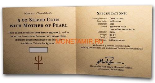 Острова Кука 25 долларов 2021 Год Быка Лунный Календарь Перламутр (Cook Isl 25$ 2021 Year of the Ox Mother of Pearl 5 Oz Silver Coin).Арт.65 (фото, вид 5)