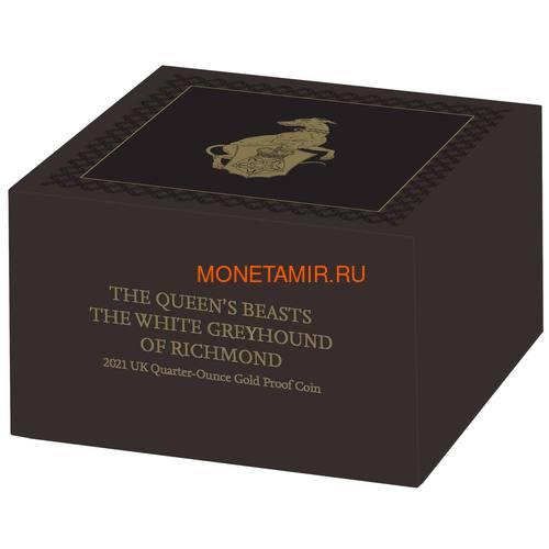 Великобритания 25 фунтов 2021 Белая Борзая Ричмонда серия Звери Королевы (GB 25£ 2021 Queen's Beast White Greyhound of Richmond Quarter-Ounce Gold Proof Coin).Арт.90 (фото, вид 3)