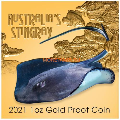 Ниуэ 100 долларов 2021 Скат серия Смертельно Опасные ( Niue 2021 $100 Stingray Deadly and Dangerous 1oz Gold Proof Coin )Арт.92 (фото, вид 5)