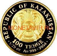 Казахстан 100 тенге 2004 Золото Царя Мидаса и Сокровище Царя Креза серия Самые Маленькие Монеты Мира Набор две Монеты ( Kazakhstan 100 Tenge 2004 Gold of King Midas and King Kroisos Treasure Gold Coin Set ).Арт.60 (фото, вид 2)