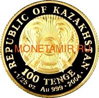 Казахстан 100 тенге 2004 Золото Царя Мидаса и Сокровище Царя Креза серия Самые Маленькие Монеты Мира Набор две Монеты ( Kazakhstan 100 Tenge 2004 Gold of King Midas and King Kroisos Treasure Gold Coin Set ).Арт.60 (фото, вид 4)