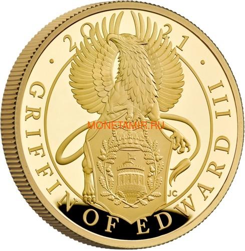 Великобритания 100 фунтов 2021 Грифон Эдуарда III серия Звери Королевы (GB 100£ 2021 Queen's Beast Griffin of Edward III 1oz Gold Proof Coin).Арт.90 (фото, вид 1)