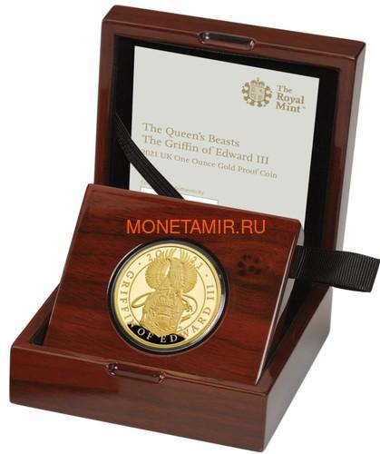 Великобритания 100 фунтов 2021 Грифон Эдуарда III серия Звери Королевы (GB 100£ 2021 Queen's Beast Griffin of Edward III 1oz Gold Proof Coin).Арт.90 (фото, вид 4)