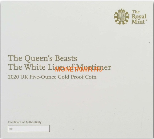 Великобритания 500 фунтов 2020 Белый Лев Мортимера серия Звери Королевы (GB 500£ 2020 Queen's Beast White Lion of Mortimer 5oz Gold Coin).Арт.90 (фото, вид 5)