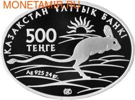 Тушканчик-Фауна Казахстана. Арт: 000225039864 (фото, вид 1)