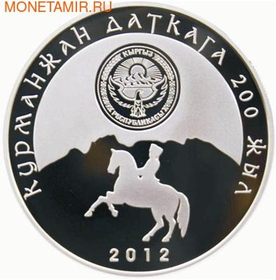 Киргизия 10 сом 2012. 200 лет Курманджан Датке.Арт.000190039840 (фото, вид 1)