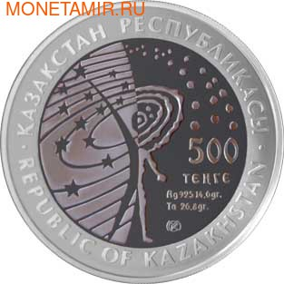 Казахстан 500 тенге 2007.Космос – Первый искусственный спутник Земли.Арт.000280042373/60 (фото, вид 1)