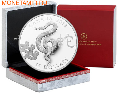 Канада 15 долларов 2013. Год Змеи (фото, вид 2)