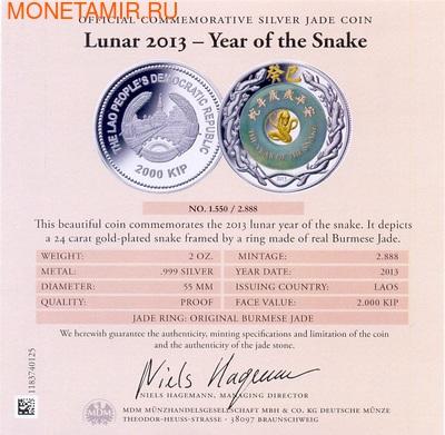 Лаос 2000 кип 2013 Год Змеи Лунный календарь (Нефрит).Арт.000592541075/60 (фото, вид 3)