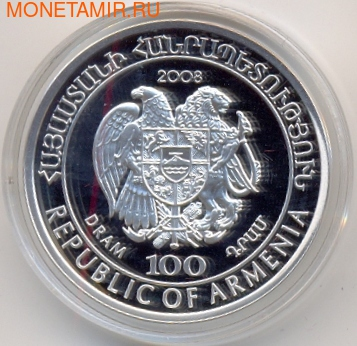 Армения 100 драм 2008. Кавказская ящерица круглоголовка. (фото, вид 1)