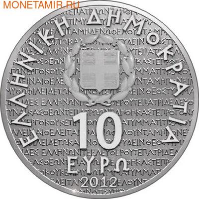 Греция 10 евро 2012. Греческая культура и цивилизация - Трагики-Эсхил.Арт.000395648566/60 (фото, вид 1)