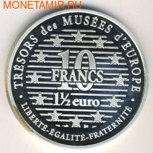 Сокровища музеев Европы. Источник. Франция 10 франков - 1,5 евро 1996. (фото, вид 1)