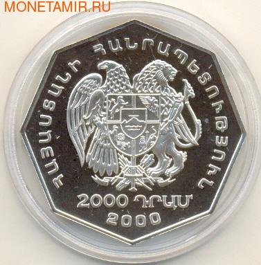 Армения 2000 драм 2000. Миллениум (фото, вид 1)