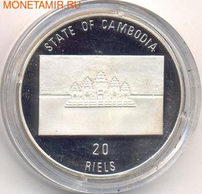 Слоны. Камбоджа 20 риелей 1993. (фото, вид 1)
