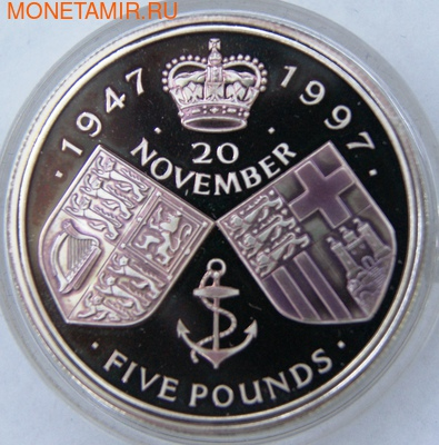 Елизавета II и Принц Филипп. Золотая свадьба. Великобритания 5 фунтов 1997. (фото, вид 1)