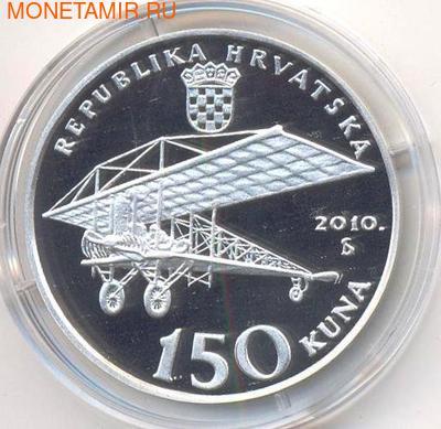 Драгутин Новак. Самолет. Хорватия 150 кун 2010. (фото, вид 1)