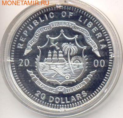 Либерия 20 долларов 2000. Города мира. Копенгаген. (фото, вид 1)