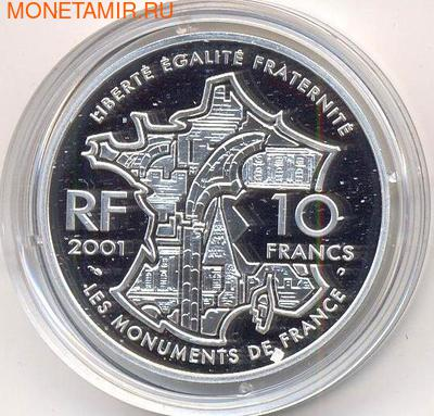Франция 10 франков 2001. Эйфелева башня (фото, вид 1)