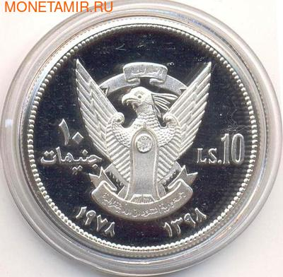 Судан 10 фунтов 1978.Встречи на высшем уровне.Хартум.Арт.60 (фото, вид 1)