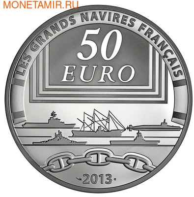"Франция 50 евро 2013. Броненосец ""Глуар"" (фото, вид 1)"