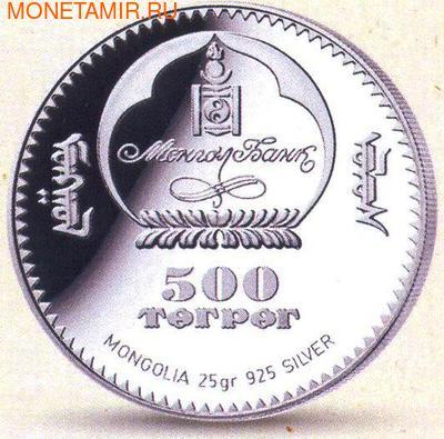 Монголия 500 тугриков 2007. 125 лет Готардской железной дороге.Арт.000276444317/60 (фото, вид 1)