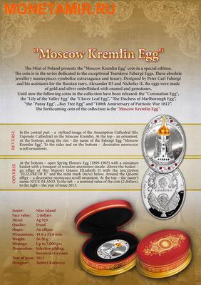 Ниуэ 2 доллара 2013. «Московский Кремль» серии «Имперские яйца Фаберже».Арт.000562646339 (фото, вид 4)