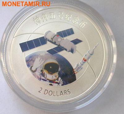 Острова Кука 2 доллара 2013 набор из трех монет. «Космос – Космические корабли Китая – «Шэньчжоу 5», «Шэньчжоу 6», «Шэньчжоу 8».Арт.000120247452 (фото, вид 2)
