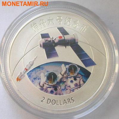 Острова Кука 2 доллара 2013 набор из трех монет. «Космос – Космические корабли Китая – «Шэньчжоу 5», «Шэньчжоу 6», «Шэньчжоу 8».Арт.000120247452 (фото, вид 3)