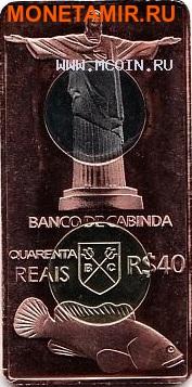 Кабинда 40 реал и 25 реал 2014 набор из двух монет. «Футбол – Бразилия Чемпионат Мира ФИФА 2014».Арт.000075047515 (фото, вид 3)